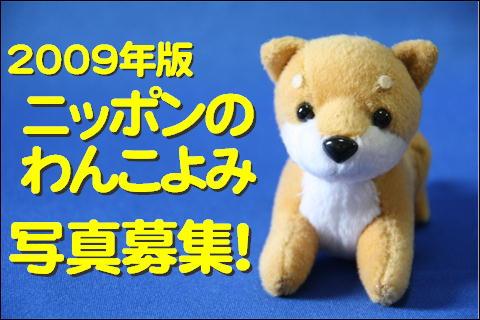 わんこよみ2009-bl.JPG