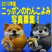 わんこよみ2010-ba.JPG