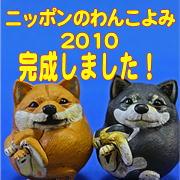わんこよみ2010完成-ba.JPG