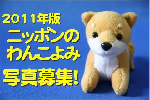 わんこよみバナー2011_l.JPG