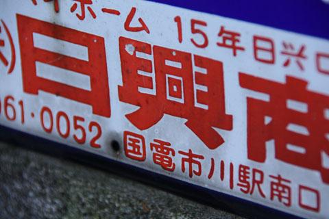 x2_20091126_008-bl.jpg